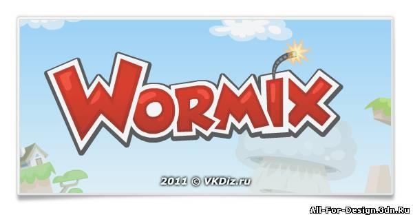 Теперь вормикс и вконтакте, что не только меня одного радует)Wormix.